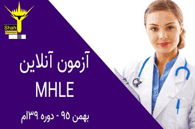 امتحان آنلاین mhle وزارت بهداشت - آزمون mhle بهمن 95 دوره 39 ام
