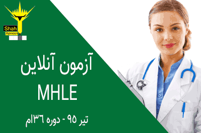 آزمون تستی آنلاین چهارگزینه ای mhle وزارت بهداشت - آزمون ام اچ ال ای تیر 95 دوره 36 ام