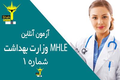 آزمون آنلاین MHLE وزارت بهداشت شماره 1