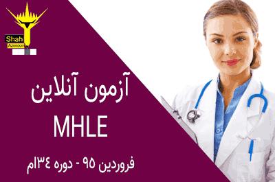 سوالات تستی آزمون mhle وزارت بهداشت به صورت آنلاین - آزمون mhle فروردین 95 دوره 34 ام