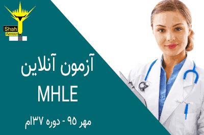 شبیه ساز آزمون mhle وزارت بهداشت به صورت آنلاین - آزمون mhle مهر 95 دوره 37 ام