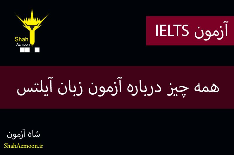 آزمون زبان Ielts چیست؟