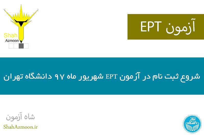 شروع ثبت نام در آزمون EPT شهریور ماه 97 دانشگاه تهران از روز جمعه