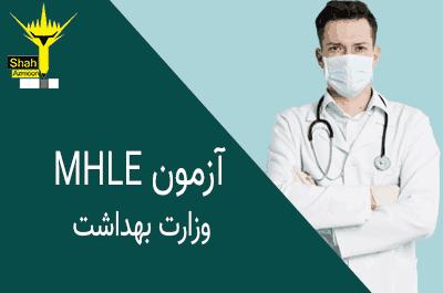 آزمون آنلاین mhle ، سوالات آزمون mhle وزارت بهداشت به صورت آنلاین
