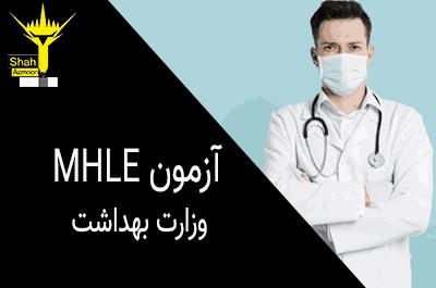 تقویم آزمون زبان MHLE وزارت بهداشت سال 1400 اعلام شد
