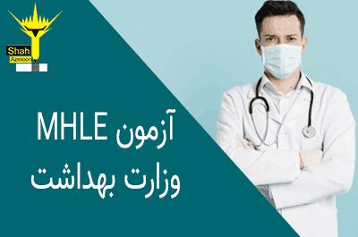 مهلت ثبت نام آزمون ام اچ ال ای وزارت بهداشت دی ماه 99 تمدید شد