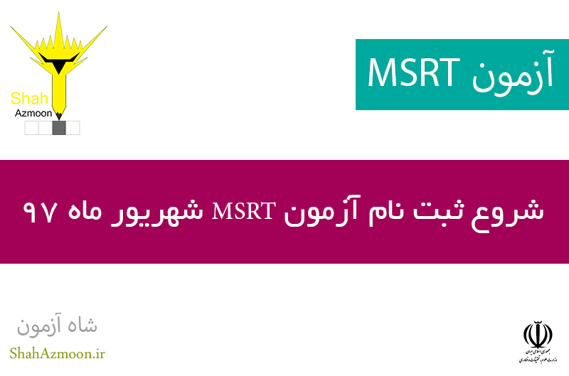 شروع ثبت نام آزمون MSRT شهریور ماه 97 از روز یکشنبه