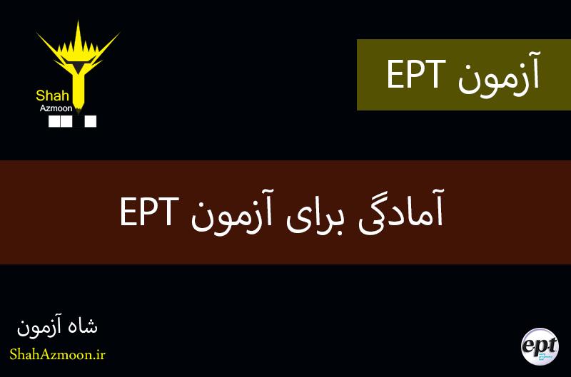 آمادگی برای آزمون EPT : آمادگی از نظر لغات، گرامر و درک مطلب