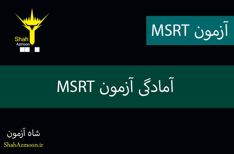 آمادگی برای آزمون MSRT : آمادگی از نظر لغت، گرامر و درک مطلب