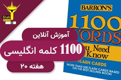 آموزش واژگان کتاب 1100 - هفته 20