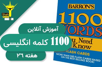 دوره آموزش آنلاین 1100 کلمه ضروری انگلیسی - هفته 26