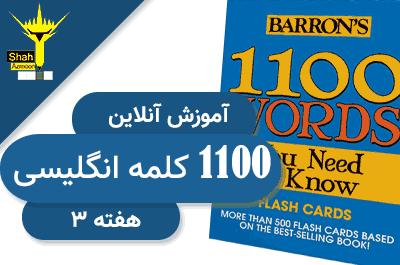 آموزش آنلاین 1100 کلمه انگلیسی - هفته 3