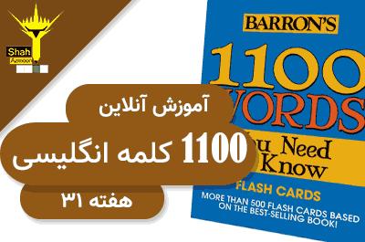 آموزش آنلاین لغات 1100 کلمه ضروری انگلیسی - هفته 31