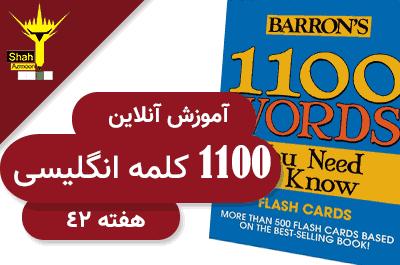 آموزش آنلاین 1100 واژه ضروری - هفته 42
