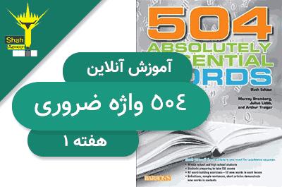 آموزش آنلاين 504 کلمه ضروري انگليسي - هفته 1