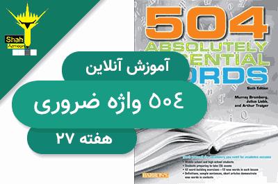 آموزش 504 کلمه انگليسي - هفته 27