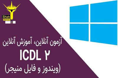 امتحان ICDL درجه 2 آشنایی با ویندوز و فایل منیجر سری 10