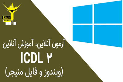 آزمون آی سی دی ال درجه 2 آشنایی با ویندوز و فایل و فایل منیجر سری 3
