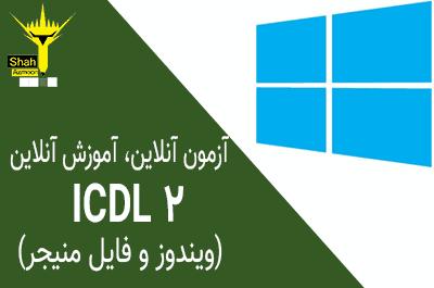 آزمون ICDL درجه 2 آشنایی با سیستم عامل و فایل منیجر سری 2