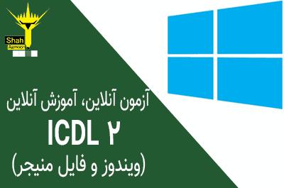 آموزش آی سی دی ال درجه 2 آشنایی با ویندوز و فایل و فایل منیجر سری 4