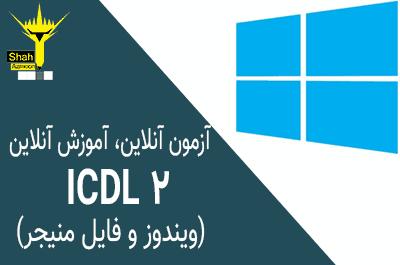آموزش ICDL ویندوز و فایل منیجر آی سی دی ال درجه 2 سری 6