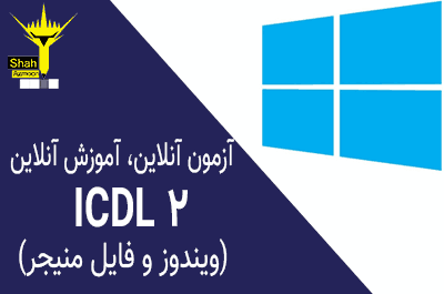 امتحان ICDL درجه 2 آشنایی با ویندوز و فایل منیجر سری 9