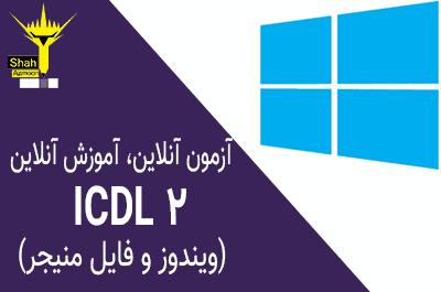 آزمون ICDL ویندوز و فایل منیجر آی سی دی ال درجه 2 سری 8