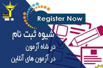 آموزش شیوه ثبت نام در شاه آزمون و ثبت نام در آزمون های آنلاین