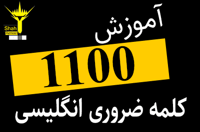 آموزش کتاب 1100 کلمه ضروری انگلیسی (سری 3)