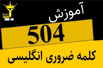 آموزش 504 کلمه ضروری انگلیسی (سری 4) 125 کلمه مشکل تر اما ضروری زبان انگلیسی