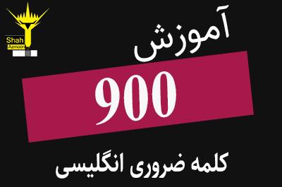 آموزش 900 کلمه انگلیسی (سری 6)