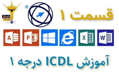 آموزش ICDL درجه 1 (قسمت 1)