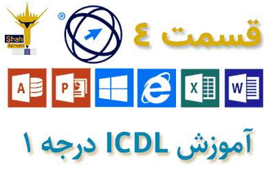 آزمون ICDL بدون کلاس درجه 1 (قسمت 5)