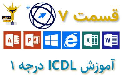 آزمون ICDL درجه 1 (قسمت 7)