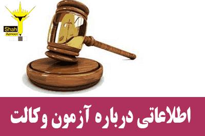 اطلاعاتی درباره آزمون وکالت و آزمون قضاوت