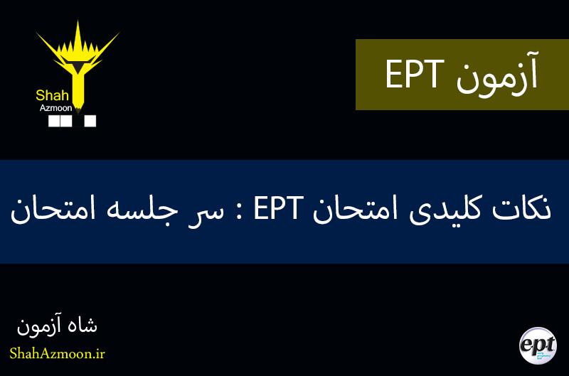 نکات کلیدی امتحان EPT : نکاتی مناسب برای سر جلسه امتحان EPT