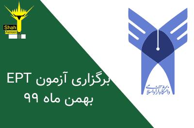 آزمون EPT مهر 99 در سوم بهمن ماه 99 برگزار خواهد شد