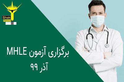 برگزاری و ثبت نام در آزمون MHLE آذر 99 وزارت بهداشت
