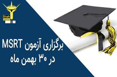 آزمون ام اس آر تی وزارت علوم در 30 بهمن 99 برگزار خواهد شد