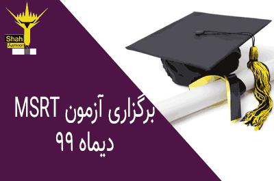 آزمون ام اس آر تی وزارت علوم دیماه 99 در روز 26ام برگزار خواهد شد