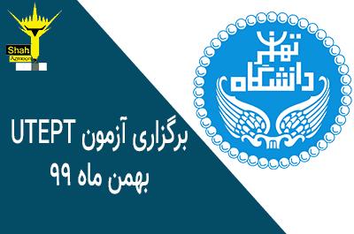 آزمون utept دانشگاه تهران بهمن 99 روز جمعه 10 بهمن برگزار می شود