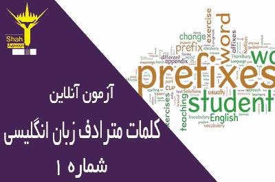 تست آنلاین زبان انگلیسی بخش کلمات مترادف مرحله مقدماتی شماره 1