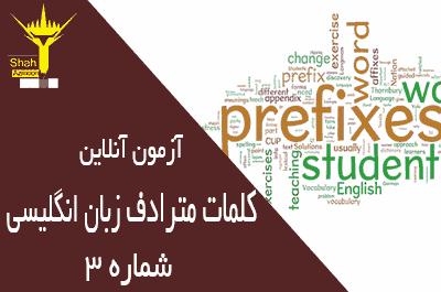 آزمون آنلاین کلمات مترادف زبان انگلیسی مرحله متوسط شماره 3