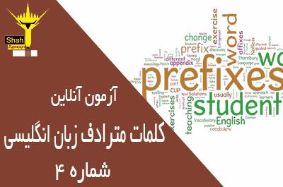 آزمون آنلاین زبان انگلیسی بخش کلمات مترادف مرحله متوسط شماره 4