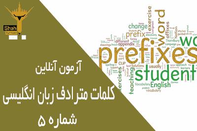آزمون کلمات مترادف زبان انگلیسی آنلاین مرحله متوسط شماره 5
