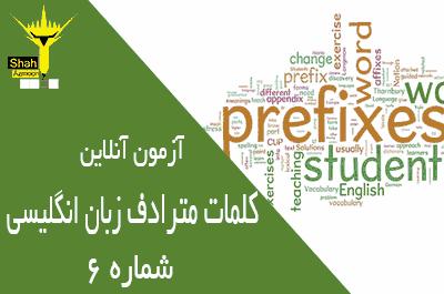آزمون تستی آنلاین کلمات مترادف زبان انگلیسی مرحله پیشرفته شماره 6
