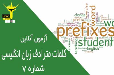 آزمون چهار گزینه ای آنلاین زبان انگلیسی بخش کلمات مترادف مرحله پیشرفته شماره 7