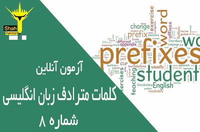 تست آنلاین زبان انگلیسی بخش کلمات مترادف مرحله پیشرفته شماره 8