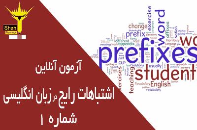 تست زبان انگلیسی آنلاین بخش اشتباهات رایج در زبان انگلیسی مرحله مقدماتی شماره 1