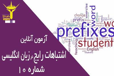 تست زبان آنلاین بخش اشتباهات رایج در زبان انگلیسی مرحله پیشرفته شماره 10